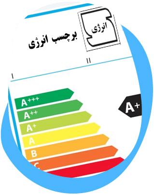 برچسب مصرف انرژی